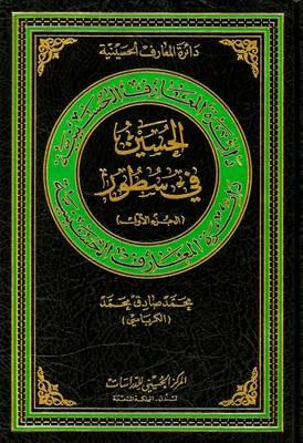 Al-Hussain in Brief: 1 - Hussaini Encyclopedia (Hardback)