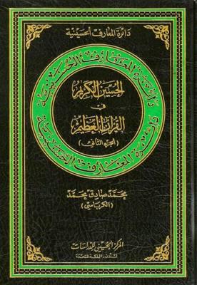 The Generous Hussain in Great Quran: 2 - Hussaini Encyclopedia (Hardback)
