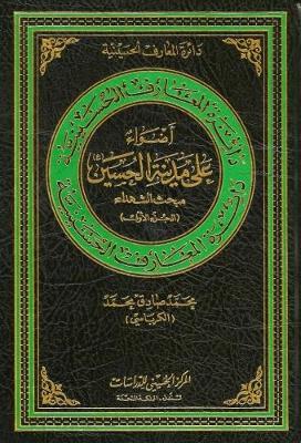 Lights Upon the City of Al-Hussain: Volume 1 - Hussaini Encyclopedia (Hardback)
