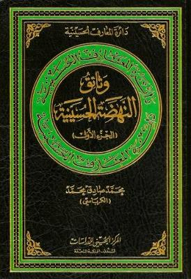 Documents of the Hussaini Uprising: Volume 1 - Hussaini Encyclopedia (Hardback)