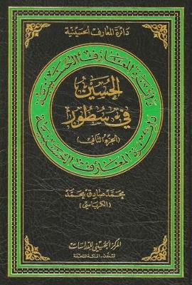 Al-Hussain in Brief: Volume 2 - Hussaini Encyclopedia (Hardback)