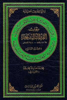 Thirteenth Century Poetry: 7: 24/10/1786 - 1/11/1883 - Hussaini Encyclopedia 115 (Hardback)