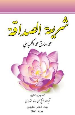 Friendship Legislation - Islamic Legislation 54 (Paperback)