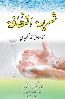 Cleanliness Legislation - Islamic Legislation (Paperback)
