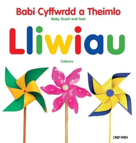 Babi Cyffwrdd a Theimlo/Baby Touch and Feel: Lliwiau/Colours (Hardback)