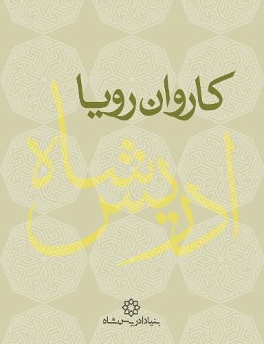 Caravan of Dreams, Farsi Edition (Paperback)