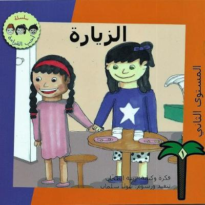 Alzyara (the Play Date) (Paperback)