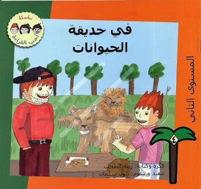 Fee Hadeeqat Alhaywanat (Paperback)