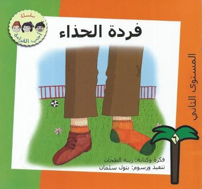 Fardat Alhitha'a (the Shoe) (Paperback)