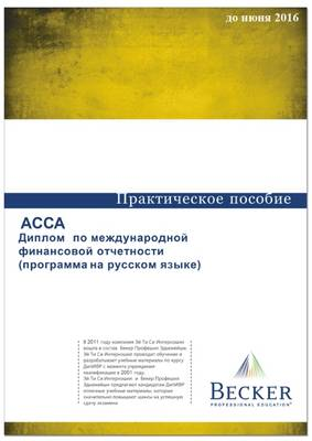 ACCA - DipIFR - Diploma in International Financial Reporting (Russian) (for Exams Up to June 2016): Revision Question Bank (Paperback)