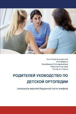 The Parents' Guide to Children's Orthopaedics (Russian): Slipped Upper Femoral Epiphysis (Paperback)