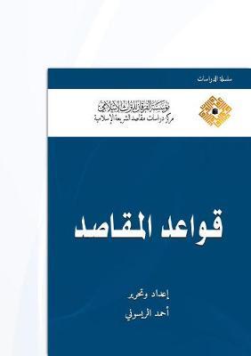 Maqasid Rules (Hardback)