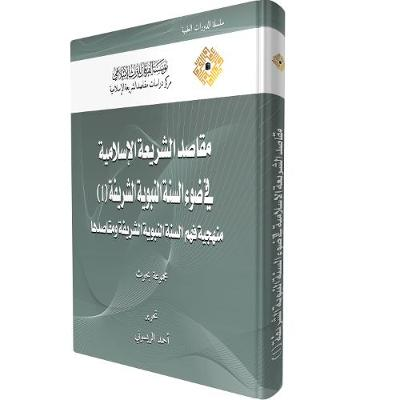 Objectives of Islamic law in Light of the Noble Prophetic Sunnah: Methodology of Understanding the Sunnah and its Objectives - Courses (Hardback)