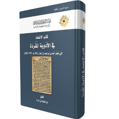 Kitab al-I'timad fi al-Adwiyah al-Mufradah: The Reliable Book on Simple Drugs by Abu Ja'far Ahmad Ibn Ibrahim Ibn Al-Jazzar (369 AH/979-980 CE) - Edited texts (Hardback)