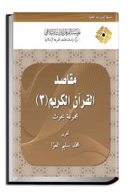 Objectives of the Noble Qur'an (3): Research Articles - Course Proceedings (Hardback)