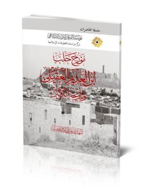 """Ibn al-`Adim al-`Uqayli and his """"History of Aleppo"""" - Lectures (Paperback)"""