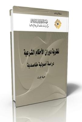 The Theory of 'The Revolving of Provisions' in Islamic Jurisprudence: A Study Based on the Methodology and Objectives of Islamic Law - Studies (Hardback)