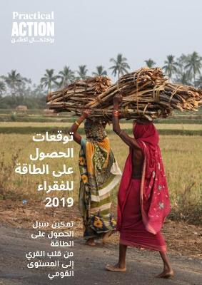 Poor People's Energy Outlook 2019 Arabic: Enabling energy access: from village to nation (Paperback)