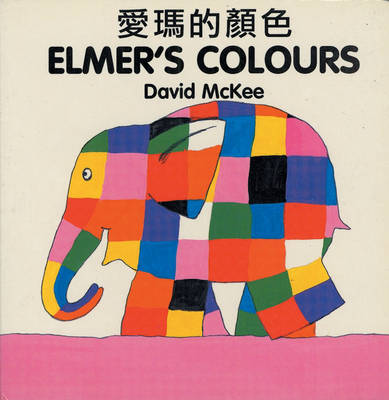 Elmer's Colours (chinese-english) (Board book)