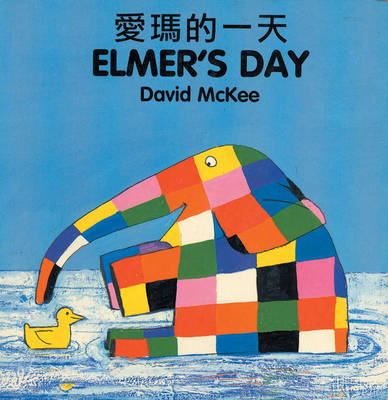 Elmer's Day (chinese-english) (Board book)