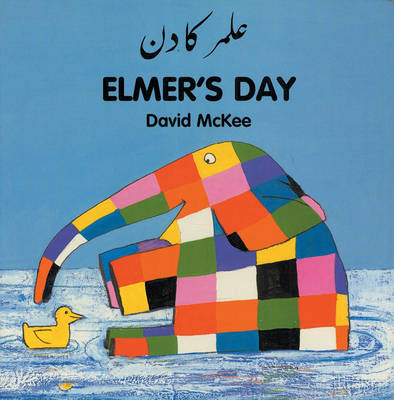 Elmer's Day - Elmer (Board book)