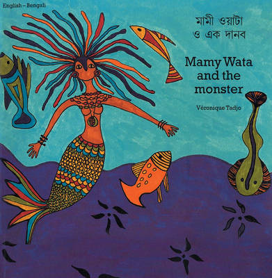 Mamy Wata and the Monster (Paperback)