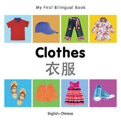 My First Bilingual Book - Clothes - English-russian - My First Bilingual Book (Board book)