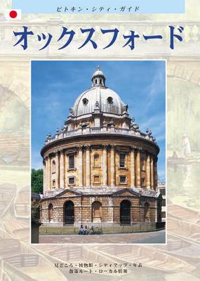 OXFORD - FRENCH (Paperback)