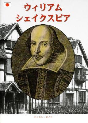 William Shakespeare - Japanese (Paperback)