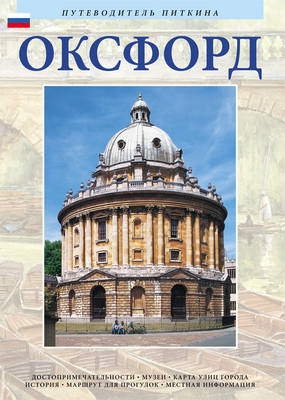 Oxford: The Pitkin City Series - Pitkin Guides (Paperback)