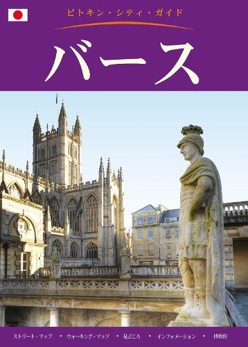 Bath City Guide - Japanese (Paperback)