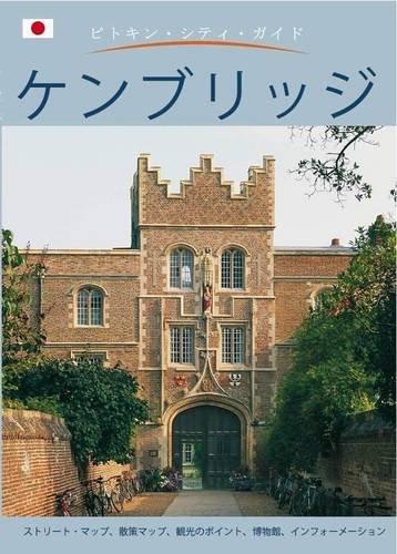 Cambridge City Guide - Japanese (Paperback)