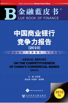 Annual Report on the Competitiveness of China's Commercial Banks - Mandarin Scholar and Student Reference Library (Paperback)