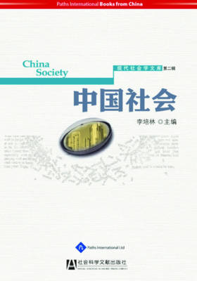 China Society - Mandarin Scholar and Student Reference Library (Paperback)