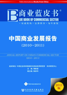 Annual Report on China's Commercial Sector 2011 - Mandarin Scholar and Student Reference Library (Paperback)