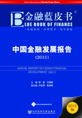 Annual Report on China's Financial Development 2011 - Mandarin Scholar and Student Reference Library (Paperback)