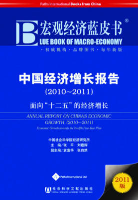 Annual Report on China's Economic Growth 2010-2011 - Mandarin Scholar and Student Reference Library (Paperback)