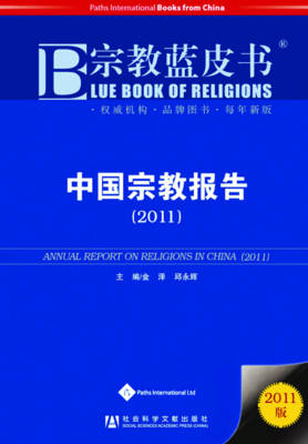 Annual Report on Religions in China 2011 - Mandarin Scholar and Student Reference Library (Paperback)