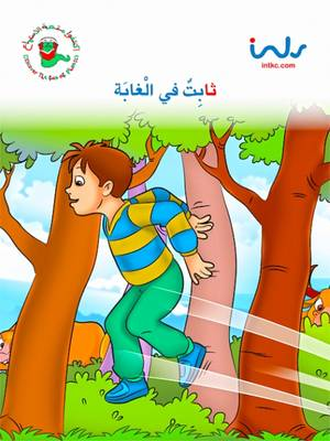 Thabet in the Jungle - Discover Fun of Phonics (Paperback)