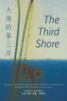 The Third Shore: Chinese and English-language Poets in Mutual Translation (Paperback)