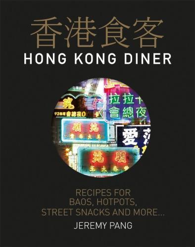 Hong Kong Diner: Recipes for Baos, Hotpots, Street Snacks and More (Hardback)
