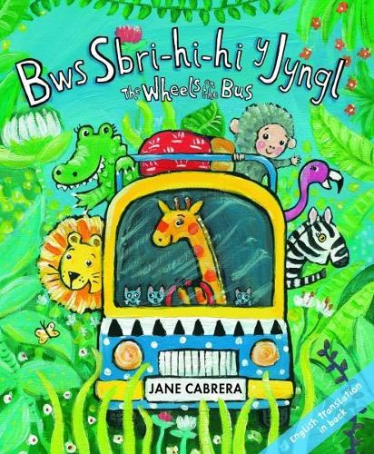 Bws Sbri-Hi-Hi y Jyngl (Paperback)