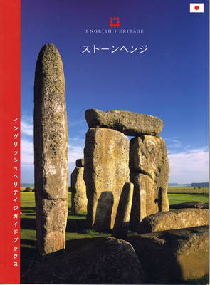 Stonehenge - English Heritage Guidebooks (Paperback)
