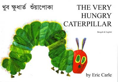 The Very Hungry Caterpillar in Bengali and English (Paperback)