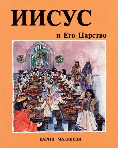Jesus & His Kingdom Russian Edition - Colour Books (Book)