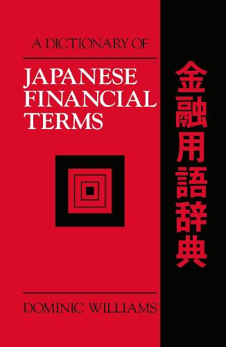 A Dictionary of Japanese Financial Terms (Hardback)