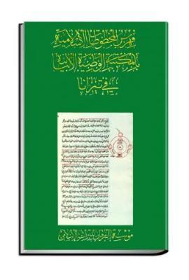 Catalogue of Islamic Manuscripts in the National Library of Albania, Tirana - Catalogues (Hardback)
