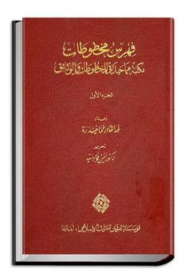Catalogue of Manuscripts in Mamma Haidara Library: No. 1 - Catalogues of Islamic Manuscripts S. 34