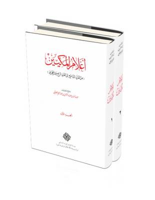 The Biography of Makkah Scholars and Outstanding Males and Females (832-1399 A.H.) - Studies