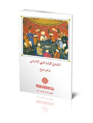 The Cuisine of the Muslims - Lectures (Paperback)